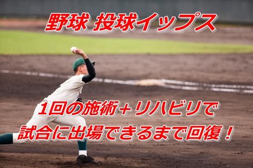 野球ピッチャー イップス