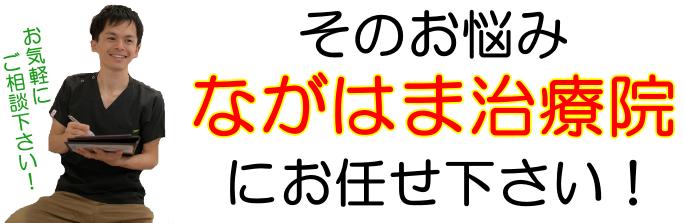 イップス セルフケア 名古屋