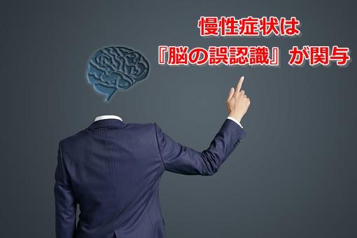 イップス原因 脳の誤認識