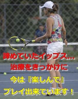 テニス イップス
