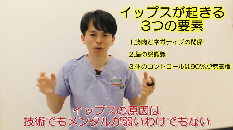 イップス治療 名古屋