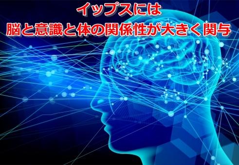 イップス 脳と意識と体の関係性