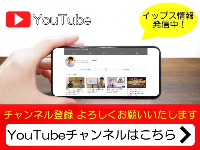 YouTube情報発信中
