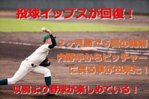 野球 イップス